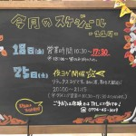 11月18日(土)の営業時間変更について