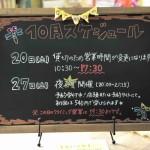 【10月の営業時間変更について】