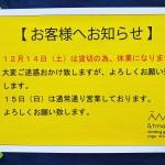 【貸切による休業のお知らせ】