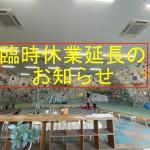 【臨時休業延長のお知らせ】