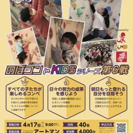 のぼこん第6戦ポスター