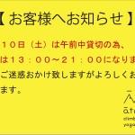 7月10日(土)営業時間変更のお知らせ