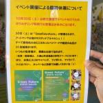 10月30日(土)のイベント開催による休業について